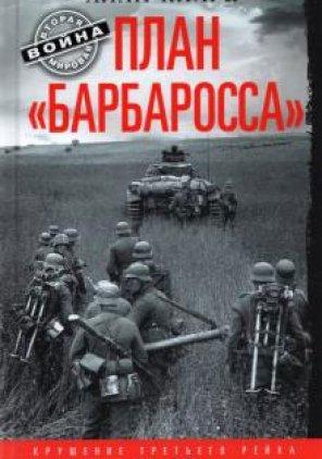 АЛАН КЛАРК. ПЛАН «БАРБАРОССА»