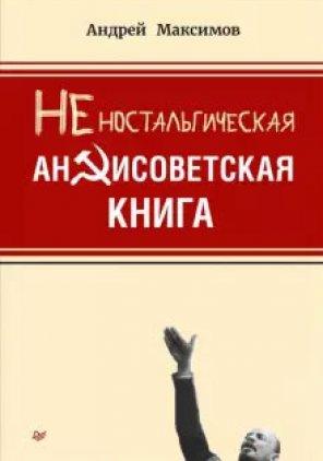 Андрей Максимов. Неностальгическая антисоветская книга