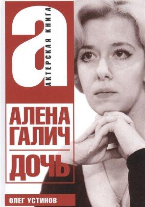 Олег Устинов. Алёна Галич. Дочь
