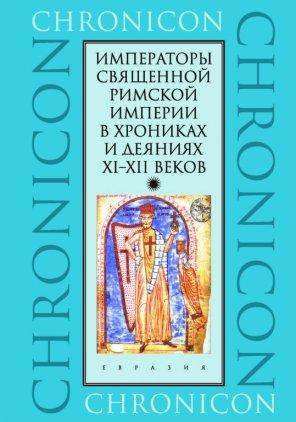 ИМПЕРАТОРЫ СВЯЩЕННОЙ РИМСКОЙ ИМПЕРИИ В ХРОНИКАХ И ДЕЯНИЯХ ХI—XII ВЕКОВ