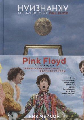 Ник  Мейсон. Наизнанку. Личная история Pink Floyd