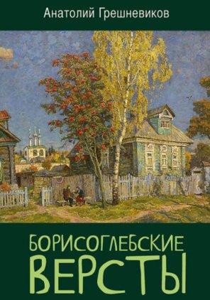 Анатолий Грешневиков. Борисоглебские версты