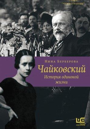 Нина Берберова. Чайковский. История одинокой жизни