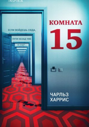 ЧАРЛЬЗ ХАРРИС. КОМНАТА 15