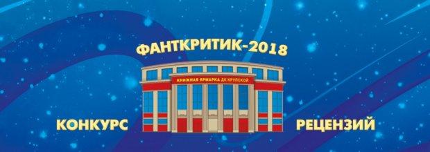 фанткритик 2018 условия