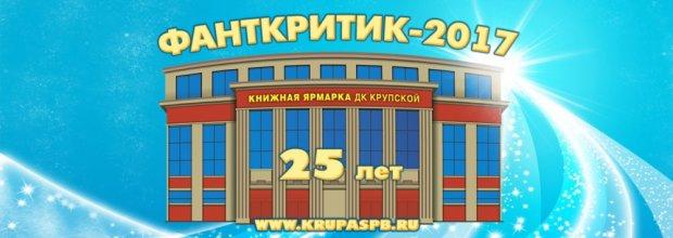 конкурс фанткритик 2017