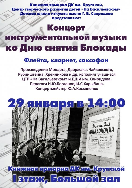 Концерт к Дню снятия блокады Денинграда кцуда пойти бесплатно в спб