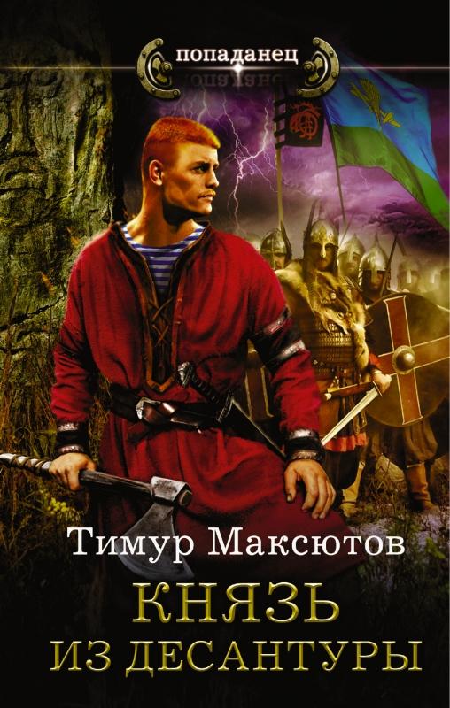 Тимур Максютов. Князь из десантуры Рецензия