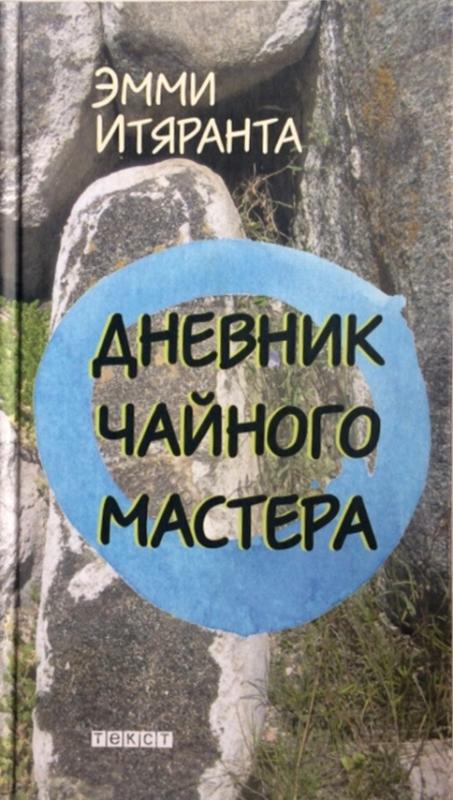 Эмми Итяранта. Дневник чайного мастера Рецензия