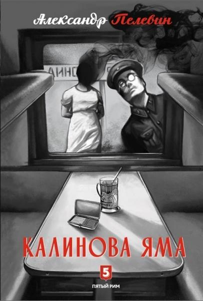 Александр Пелевин. Калинова Яма М., «Пятый Рим», 2017