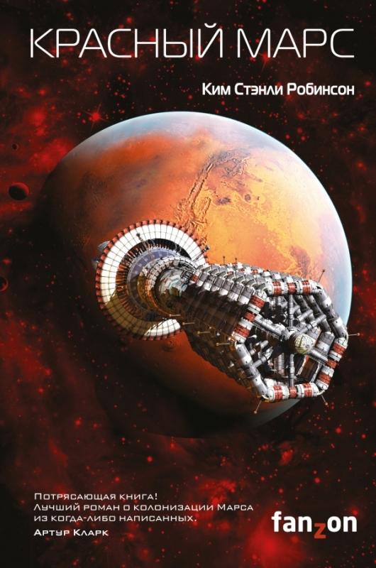 Ким Стэнли Робинсон. Красный Марс