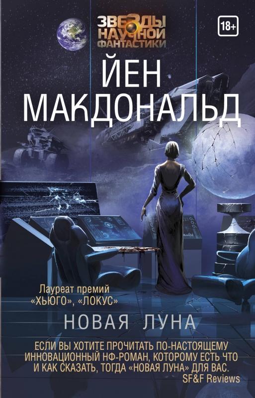Йен Макдональд. Новая Луна М.: АСТ, 2017 Рецензия