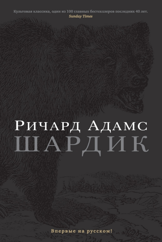 Ричард Адамс. Шардик СПб.: Азбука, 2016 Рецензия