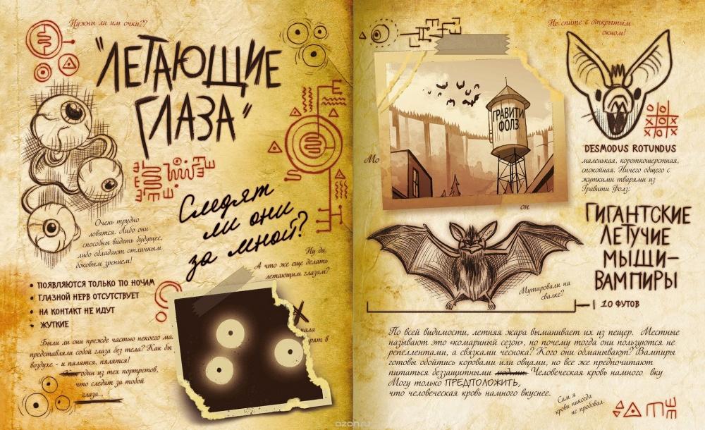 Как сделать дневник из гравити фолз на русском языке