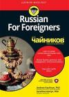 А. Кауфман. Russian for Foreigners для чайников