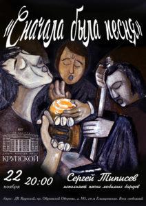 Афиша концерта: Сергей Типисев «Песни с картинками»