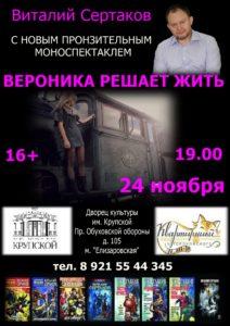Афиша Моноспектакль Виталия Сертакова