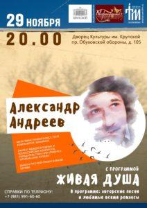 диакон Александр Андреев «Живая душа»