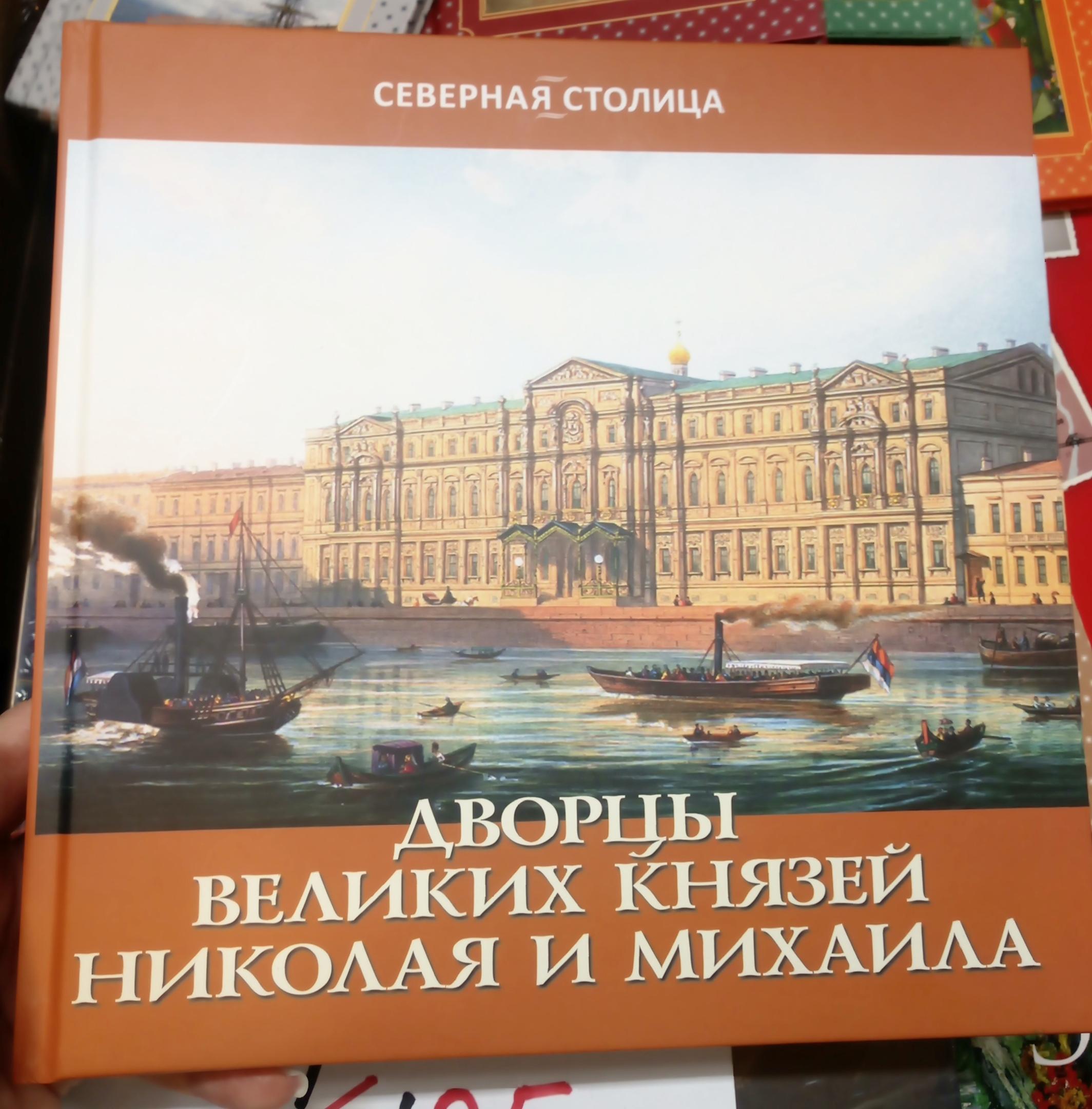 Е. Жерихина «Дворцы великих Николая и Михаила»
