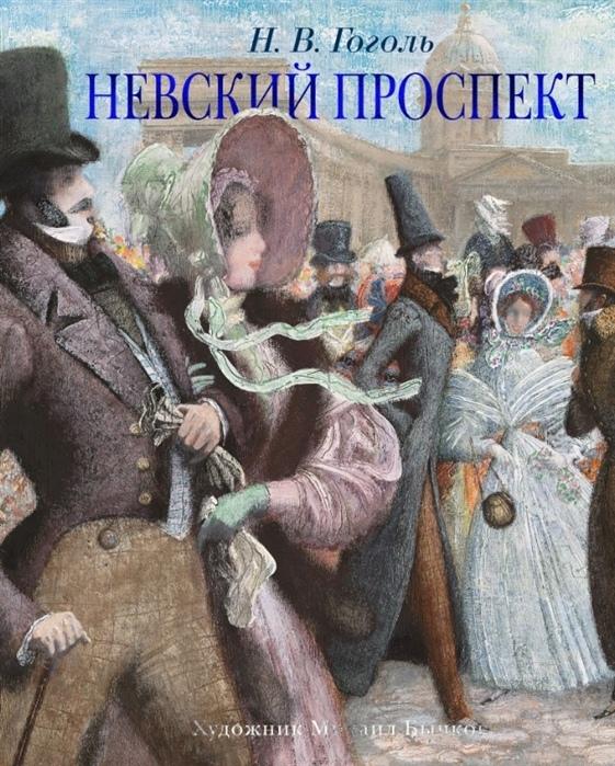 Н.В. Гоголь. Невский проспект