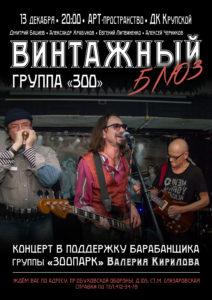 Концерт в поддержку Валерия Кирилова