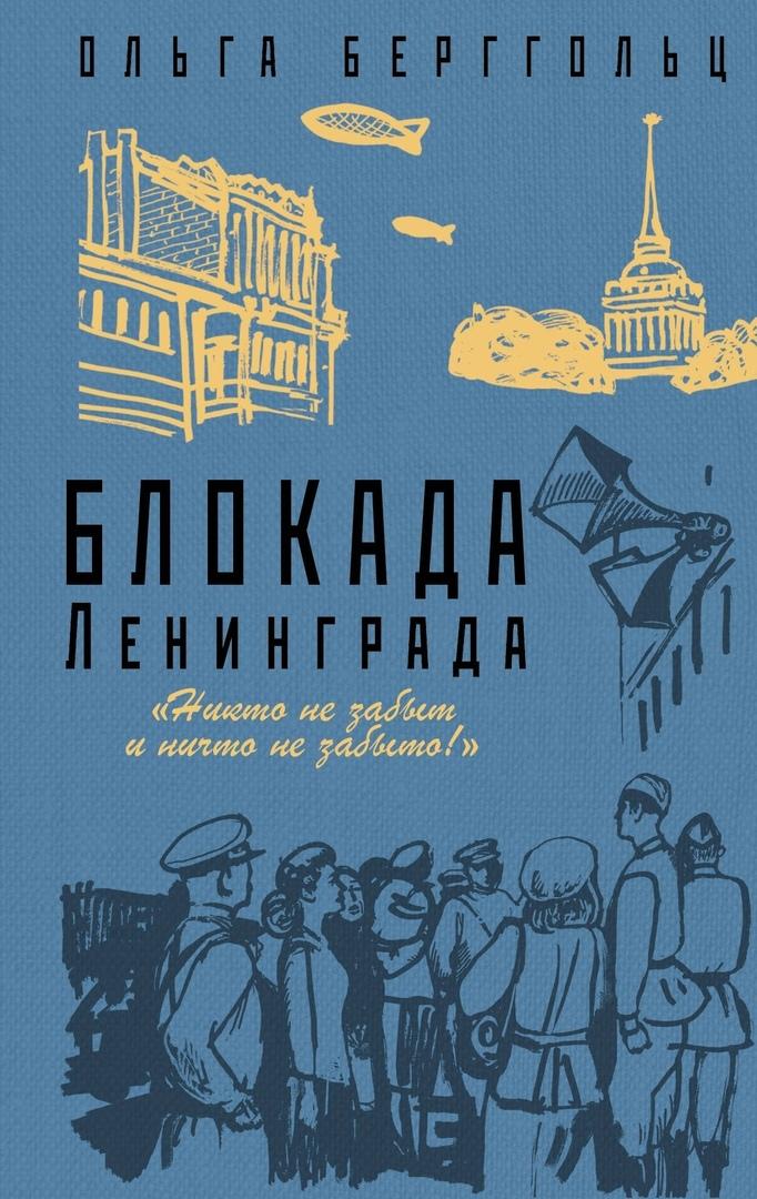 Ольга Берггольц «Блокада Ленинграда: «Никто не забыт, ничто не забыто»