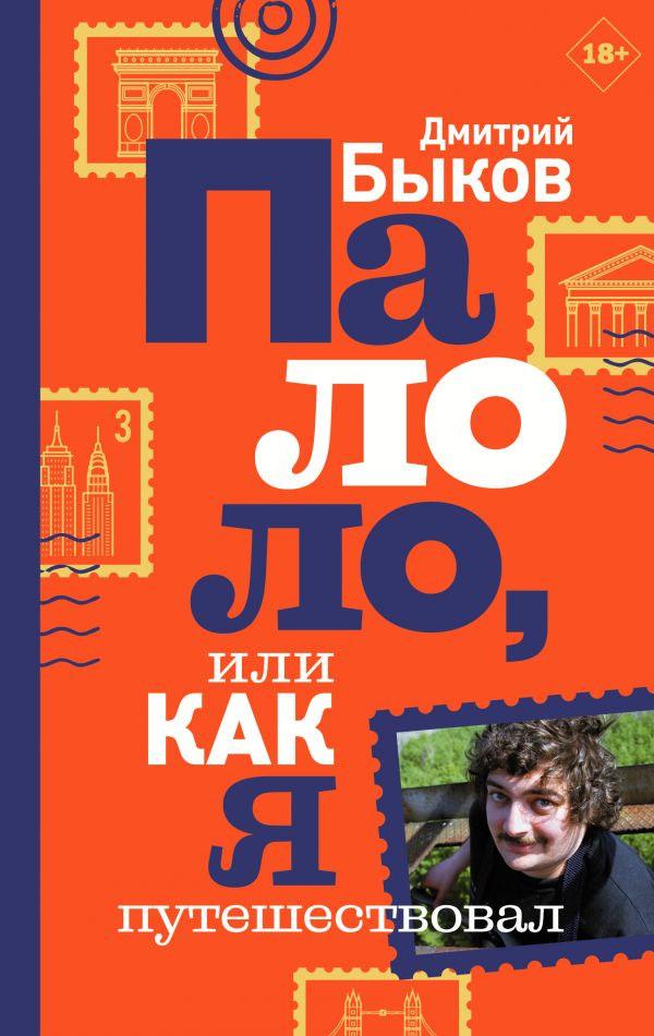 Дмитрий Быков «Палоло, или Как я путешествовал»