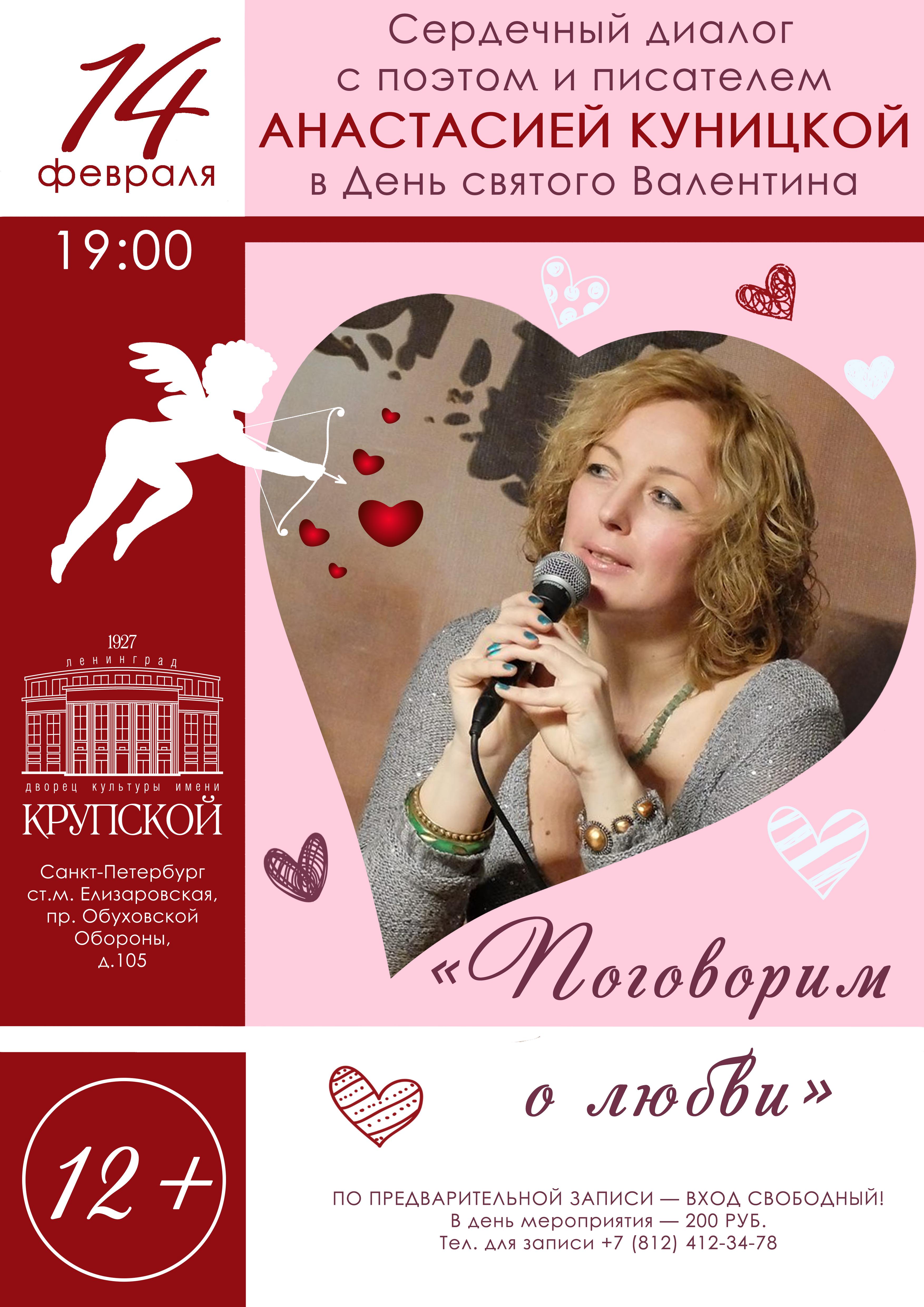 «ПОГОВОРИМ о ЛЮБВИ» поэтический диалог с Анастасией Куницкой
